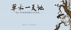 草木一天地——浙江省博物馆藏花鸟画展