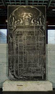 铁器时代 · 平江图碑