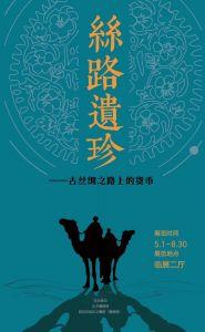 丝路遗珍——古代丝绸之路上的货展(孔子博物馆)