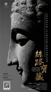 丝路宝藏:从地中海到中国——平山郁夫丝绸之路美术馆藏文物展(长沙博物馆)