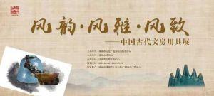 风韵·风雅·风致——中国古代文房用具展(赣州市博物馆)
