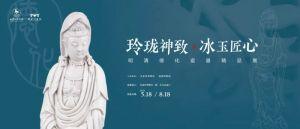 玲珑神致 冰玉匠心 ——明清德化瓷器精品展(甘肃省博物馆)