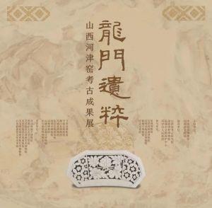 龙门遗粹——山西河津窑考古成果展(中国国家博物馆)