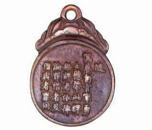 明代 · 豹房勇士铜牌(中国国家博物馆)