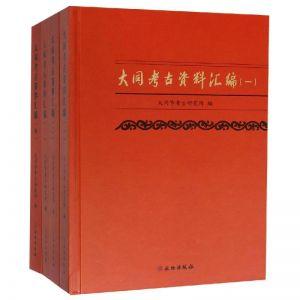 大同考古资料汇编(全四册)