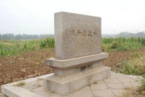 新石器时代 · 城子崖遗址