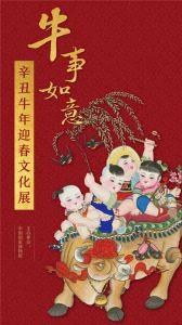 牛事如意——辛丑牛年迎春文化展(中国国家博物馆)