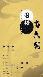 围棋与六朝(南京六朝博物馆)