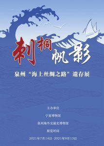"""刺桐帆影——泉州""""海上丝绸之路""""遗存(宁夏博物馆)"""