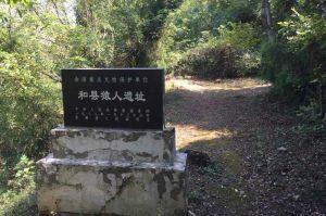 旧石器时代 ·和县人