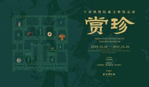 赏珍——宁波博物院藏文物精品展(宁波博物院)