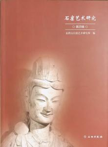 石窟艺术研究(第四辑)