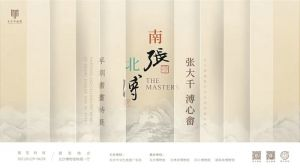 南张北溥——张大千 溥心畬早期书画特展(长沙博物馆)
