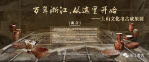 """浙江省博物馆:万年浙江点亮杭州——""""上山文化考古成果展"""""""