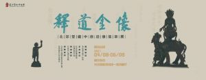 释道金像——北郊堂藏中原造像集萃展(长沙简牍博物馆)