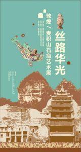 丝路华光——敦煌、麦积山石窟艺术展(安阳博物馆)