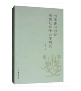 战国秦汉时期南夷社会考古学研究