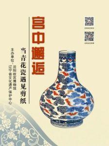宫中邂逅——当青花瓷遇见剪纸(沈阳故宫博物馆)