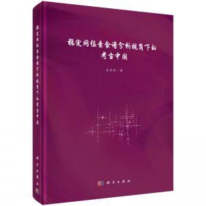 稳定同位素食谱分析视角下的考古中国