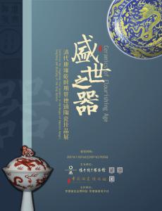 盛世之器——清代康雍乾时期景德镇陶瓷珍品展(虎门林则徐纪念馆)