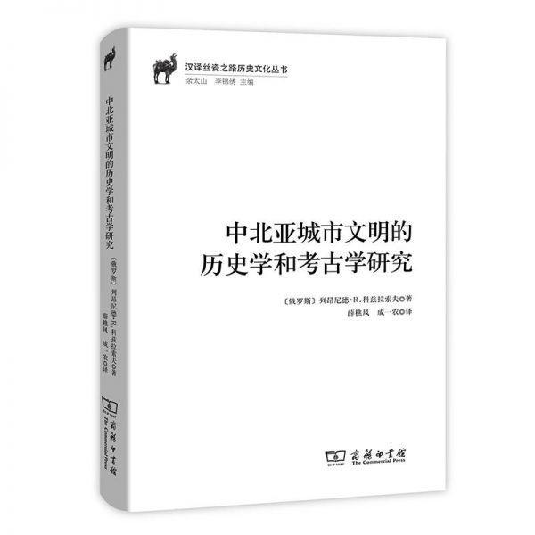 中北亚城市文明的历史学和考古学研究