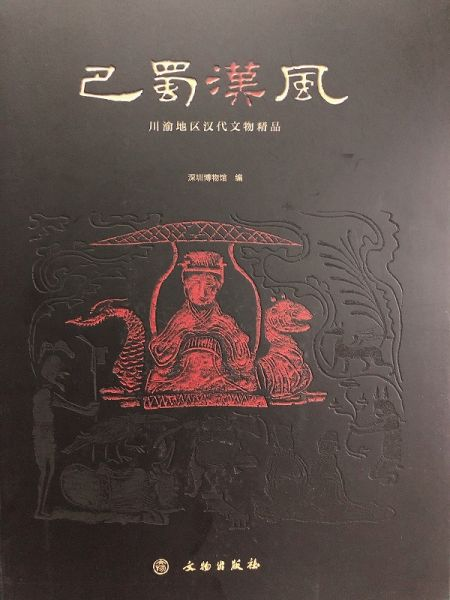 巴蜀汉风:川渝地区汉代文物精品