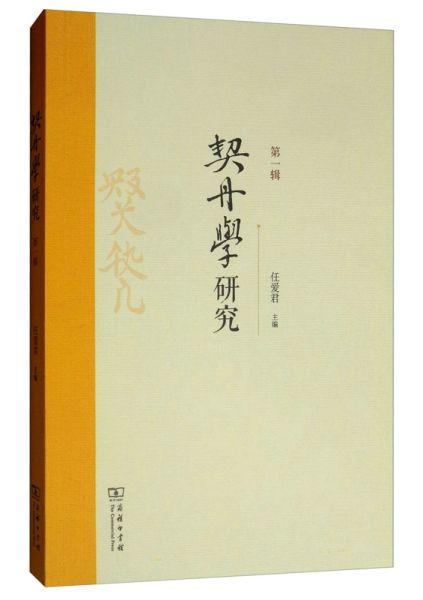 契丹学研究(第一辑)