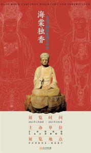 海棠独香——大足石刻的发现与传承(苏州博物馆)
