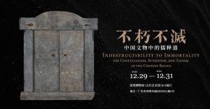 不朽不灭——中国文物中的儒释道(深圳博物馆)