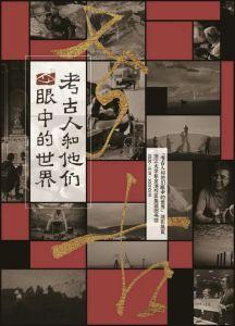 考古人和他们眼中的世界摄影作品展(浙江大学艺术与考古博物馆)
