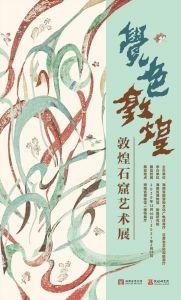 觉色敦煌——敦煌石窟艺术展(海南省博物馆)