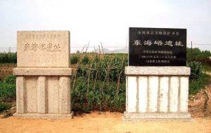 新石器时代 ·东海峪遗址