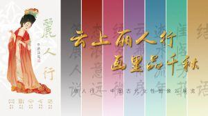 浙江省博物馆:丽人行——中国古代女性图像云展览