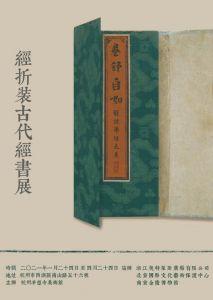 卷舒自如——发现佛经之美经折装古代经书展(杭州净慈寺)