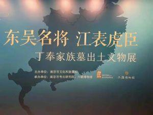东吴名将 江表虎臣——丁奉家族墓出土文物展(南京六朝博物馆)