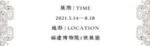 战国雄风——古中山国文物精品展(福建博物院)