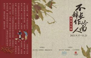 不辞长作岭南人——荔枝文化展(重庆中国三峡博物馆)