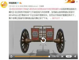 陕西历时3年成功修复2800年前的青铜豪车