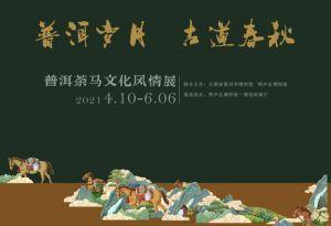 普洱岁月•古道春秋 ——普洱茶马文化风情展(桐庐县博物馆)