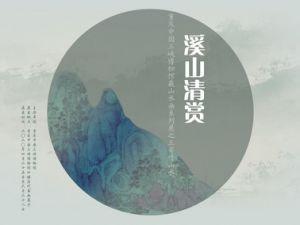 溪山清赏——重庆中国三峡博物馆藏山水画系列展之三寄情山水(重庆中国三峡博物馆)