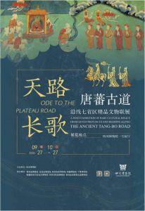 天路长歌——唐蕃古道沿线七省区精品文物联展(四川博物院)