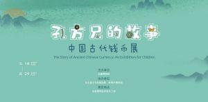 孔方兄的故事——中国古代钱币展(安徽博物院)