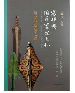 塞伊玛 - 图尔宾诺文化与史前丝绸之路