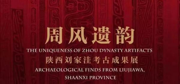 周风遗韵:陕西刘家洼考古成果展(中国国家博物馆)