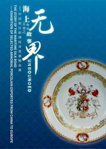 海上丝绸之路的故事——中国销往欧洲纹章瓷器精品展(国家海洋博物馆)