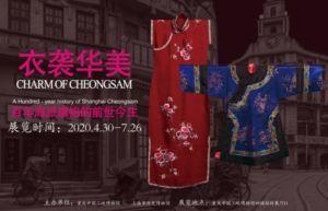 衣袭华美——百年海派旗袍的前世今生(重庆中国三峡博物馆)