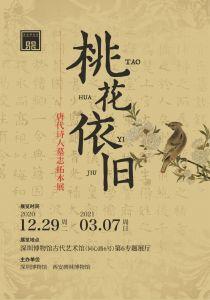 桃花依旧  ——唐代诗人墓志拓本展(深圳博物馆)