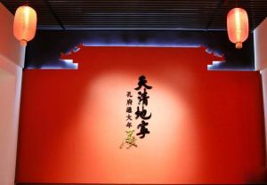 孔子博物馆:天清地宁——孔府过大年展