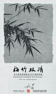 梅竹双清——苏州博物馆藏梅花与竹子题材特展(苏州博物馆)