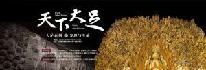 天下大足——大足石刻的发现与传承(成都金沙遗址博物馆)